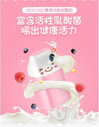 果语酸奶机+奶酪机